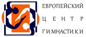Европейский Центр Гимнастики