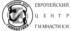 Логотип европейского центра гимнастики